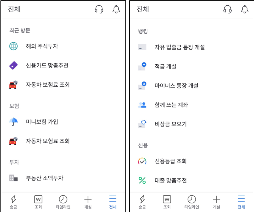 토스 앱 화면(기능, 사이즈수정)