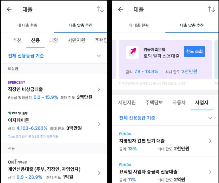 토스 앱 화면(대출, 사이즈 수정)