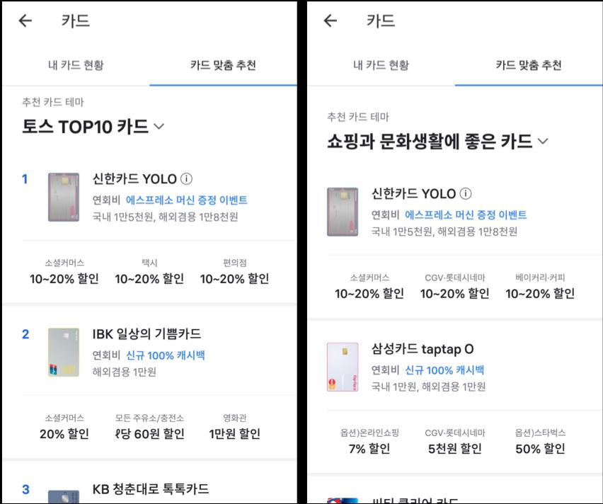 토스 앱 화면(카드, 사이즈수정)