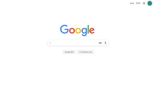 구글web의 *랜딩페이지